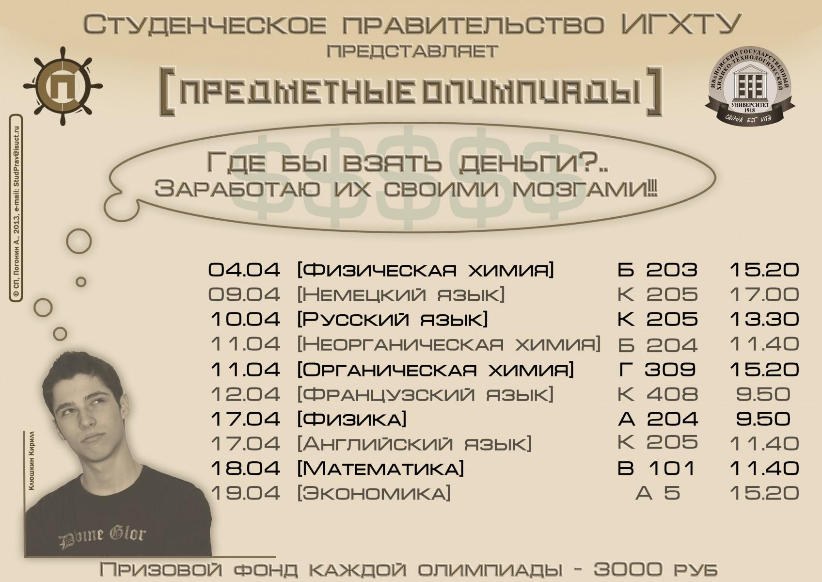 Predmetnye_olimpiady_2013