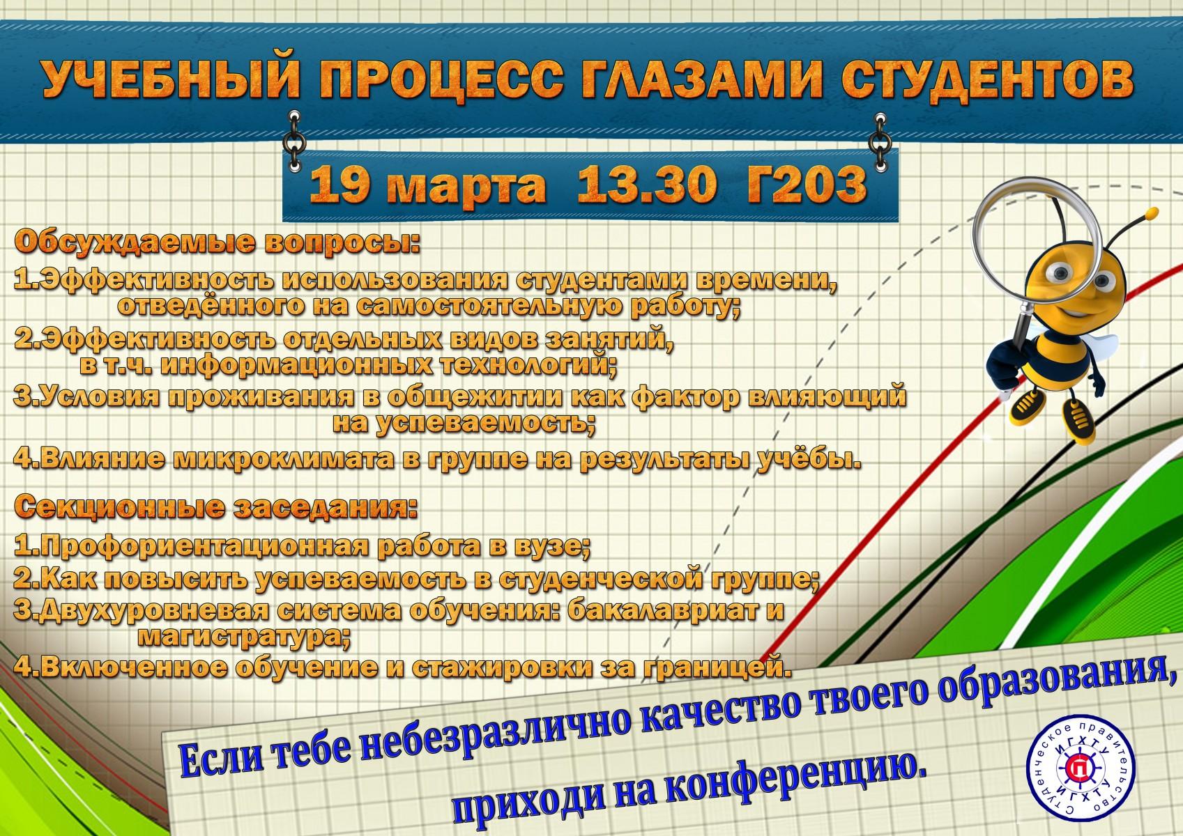 Notice_UPGS_2014_2