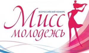 miss_molodezh_konkurs