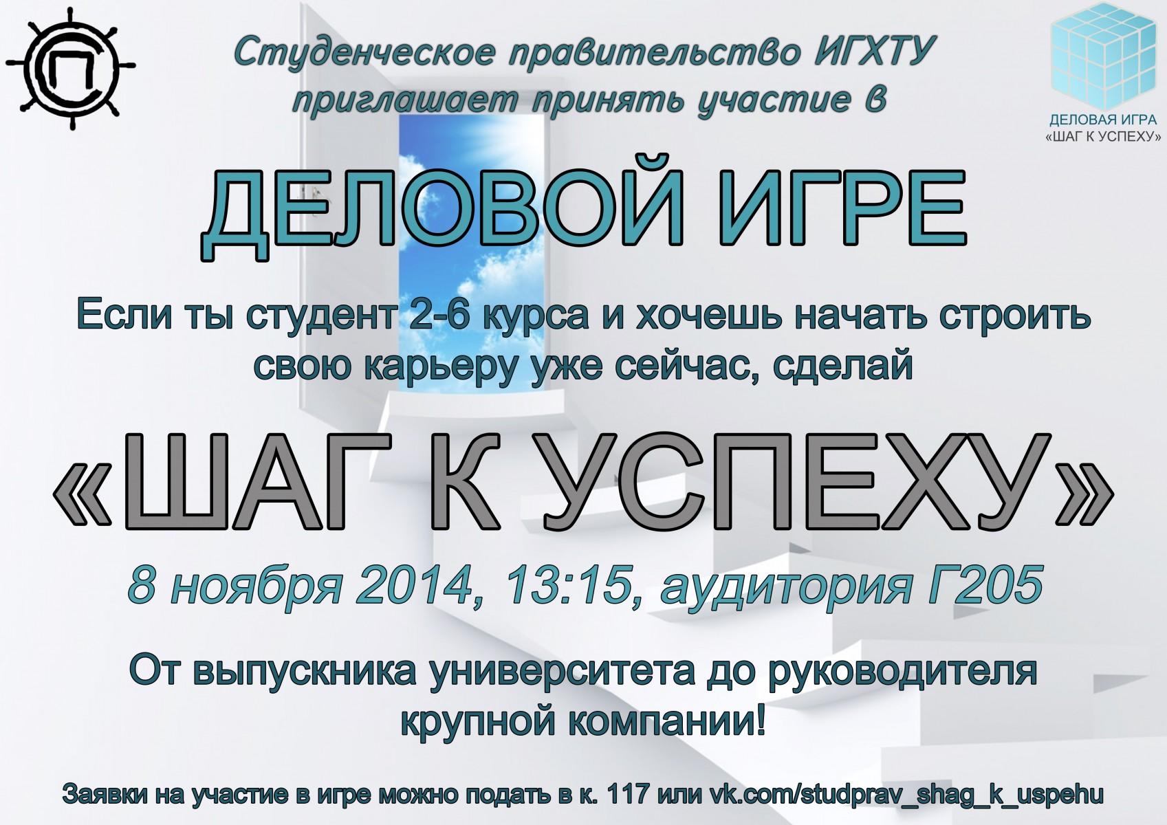Шаг к успеху - 2014