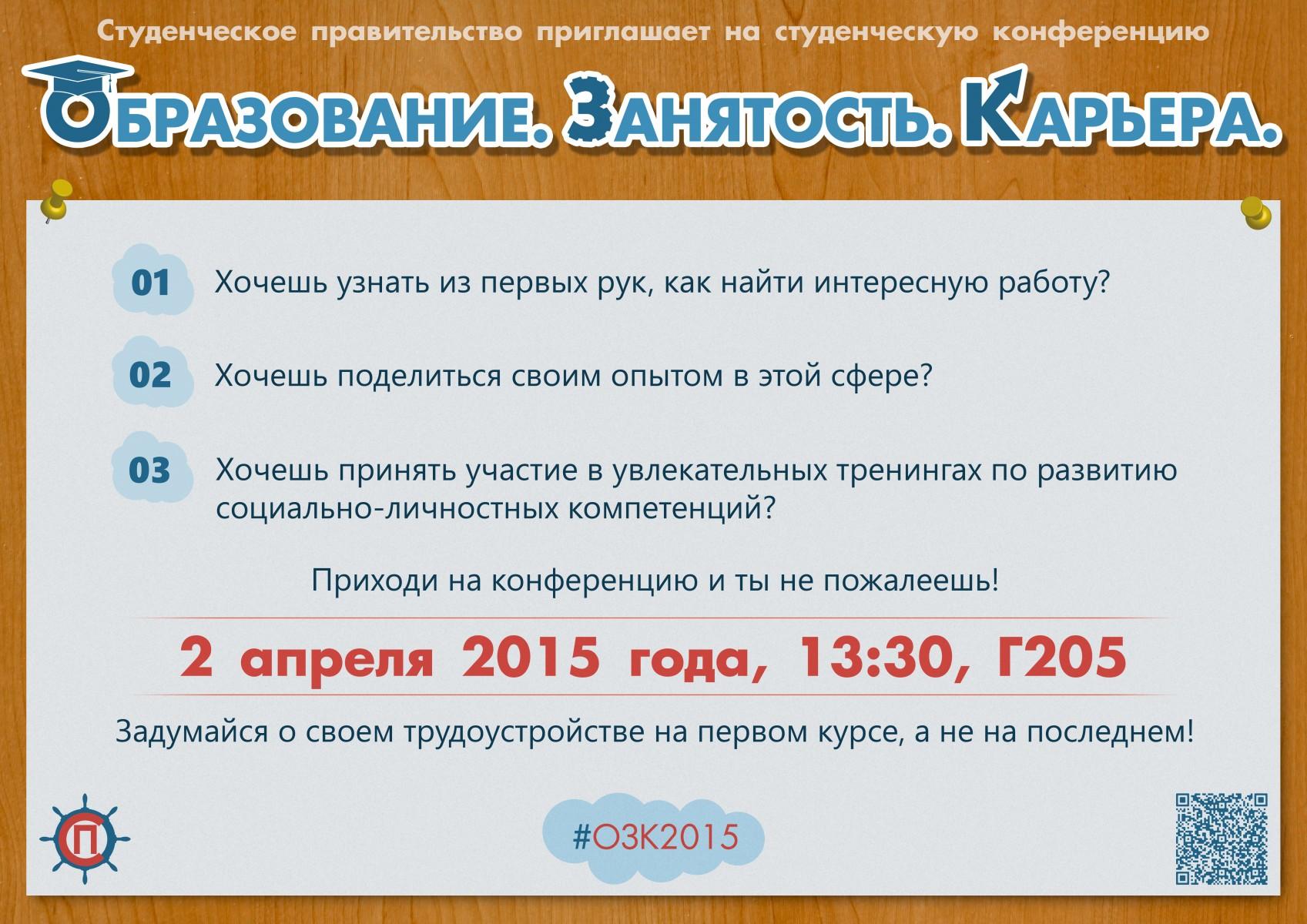 EEC2015