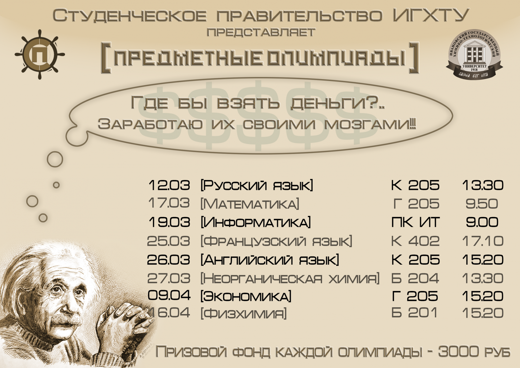 Predmetnye_olimpiady_2015