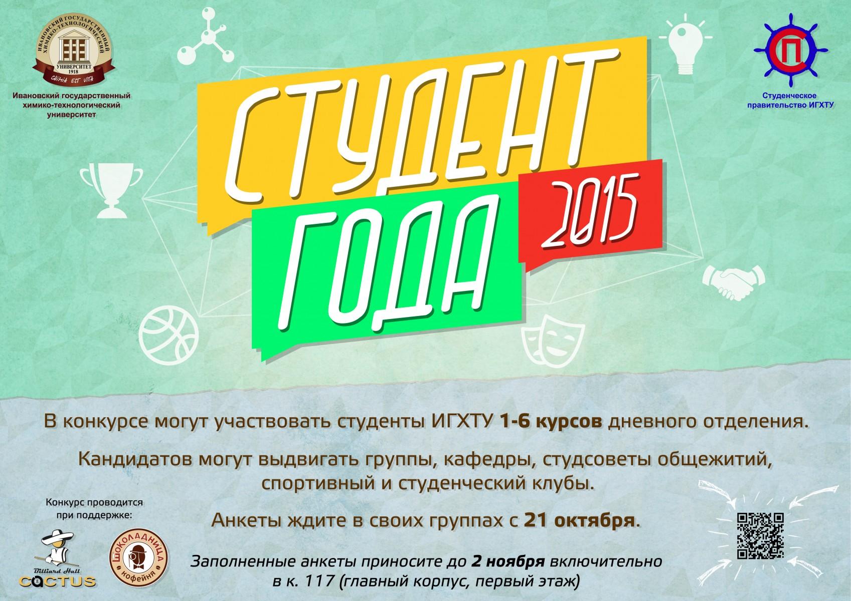 StudentOfTheYear2015